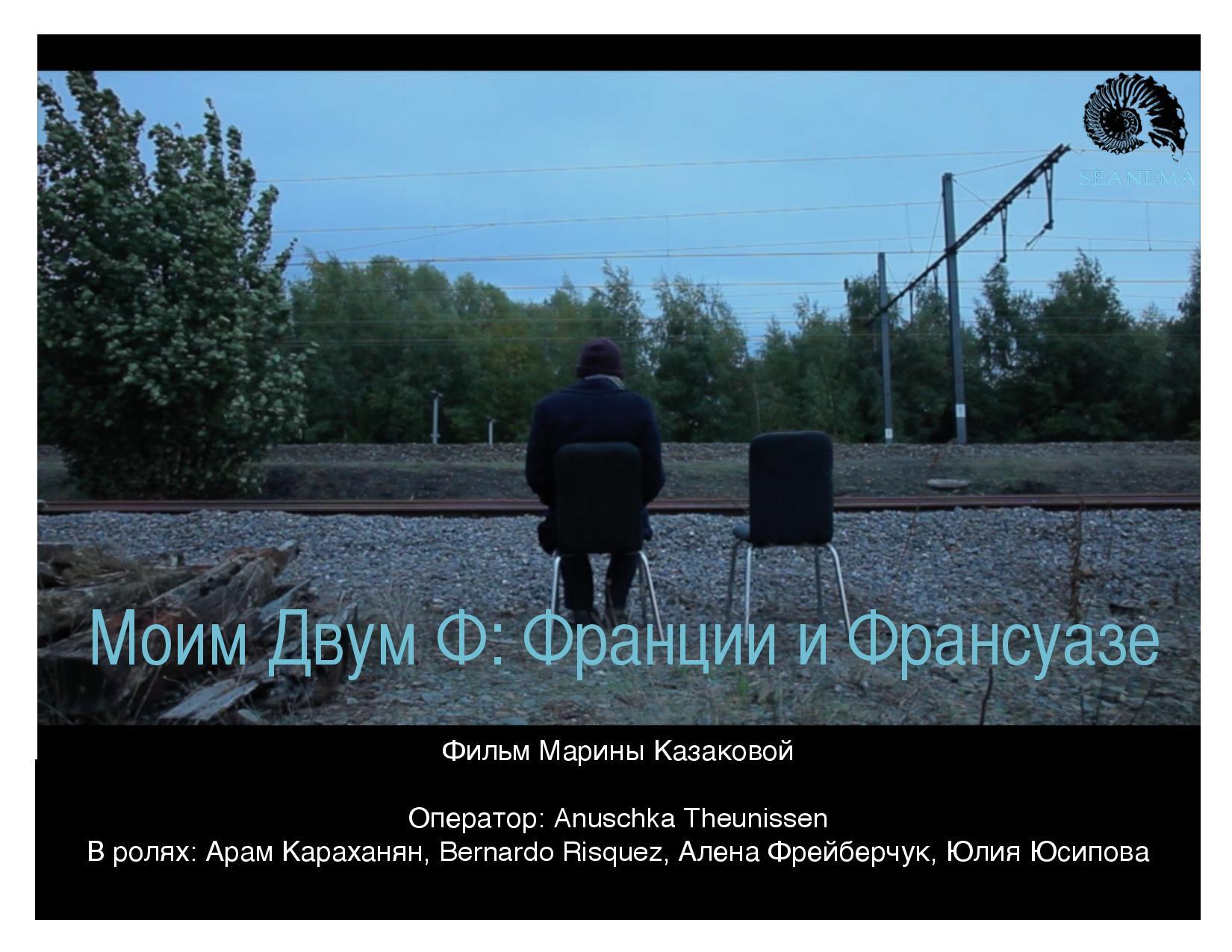 "Our new short film-poem ""Моим двум Ф: Франции и Франсуазе"" is ready!"