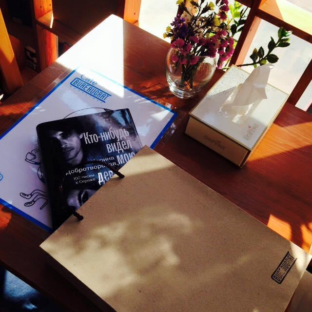 """Ощущения от книги Карины Добротворской """"Кто-нибудь видел мою девчонку? Сто писем к Сереже"""""""